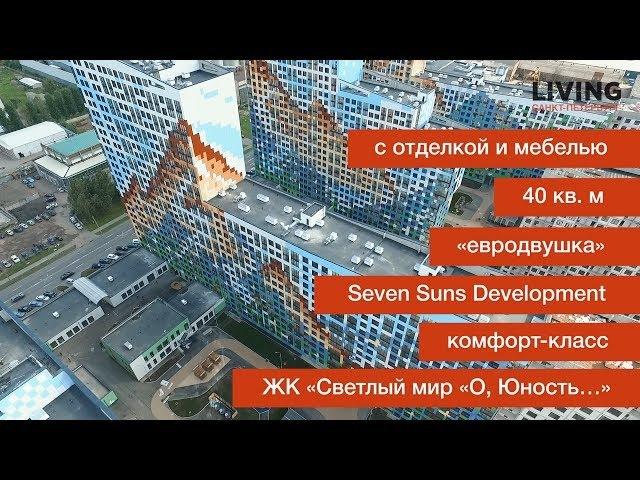 Приемка квартиры в ЖК «О, Юность». Застройщик Seven Suns Development. Новостройки Санкт-Петербурга