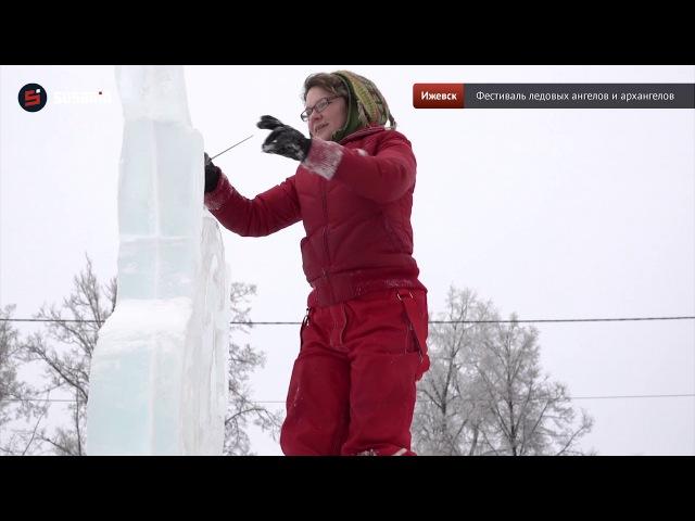 В Ижевске начался фестиваль ангелов и архангелов 2018