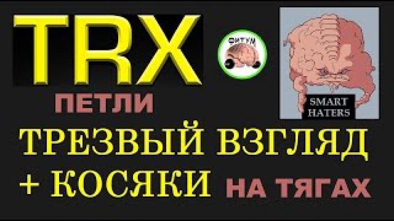TRX петли трезвый взгляд косяки