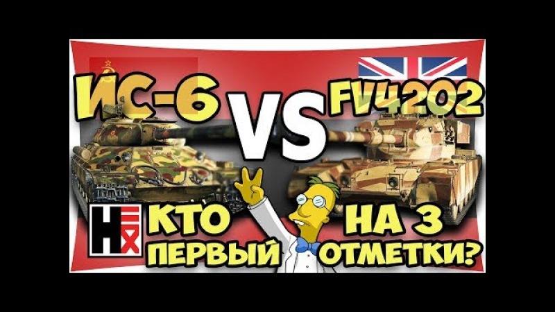 3 ОТМЕТКИ VII ★ FV4202 VS ИС-6 ★ ...и Фарм На 121