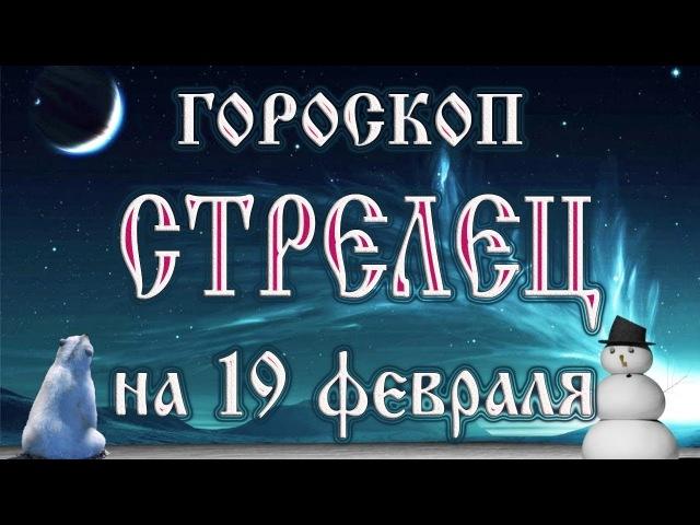 Гороскоп на 19 февраля 2018 года Стрелец Полнолуние через 11 дней