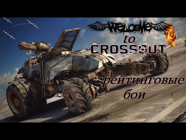 КАК КРОССАУТ: ЗАХВАТЫВАЮЩЕЕ ОБНОВЛЕНИЕ Crossout Let's Play 3