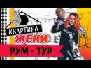 РУМ-ТУР КВАРТИРА ЖЕНИ