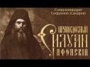Преподобный Старец Силуан Афонский