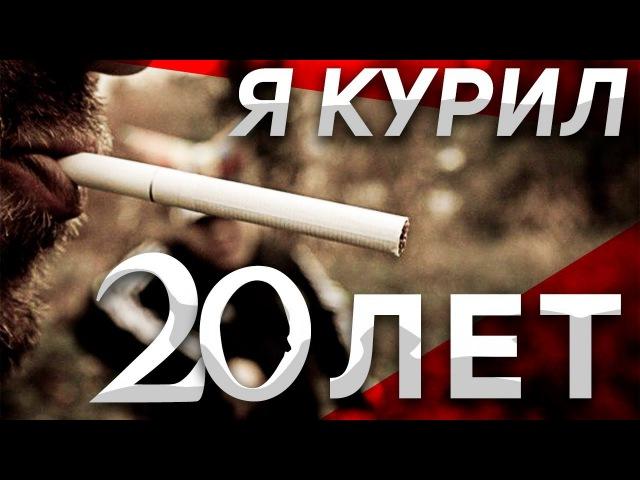 Как бросить курить навсегда Легкий способ Бросить Курить Личный Опыт У ТЕБЯ ПОЛУЧИТСЯ