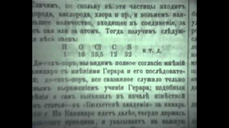 Химия Научфильм 10 Периодический Закон Менделеева 1