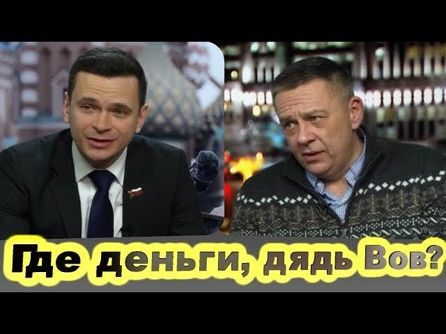 Степан Демура, Илья Яшин - Где деньги, дядь Вов...? 14.03.18