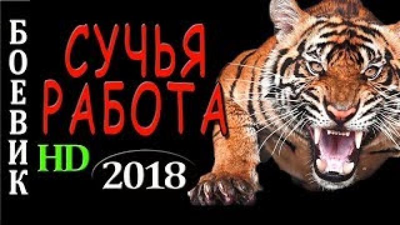 СМОТРЕТЬ УДАЛЯЮТ Сучья работа Боевик 2018 детектив 2018