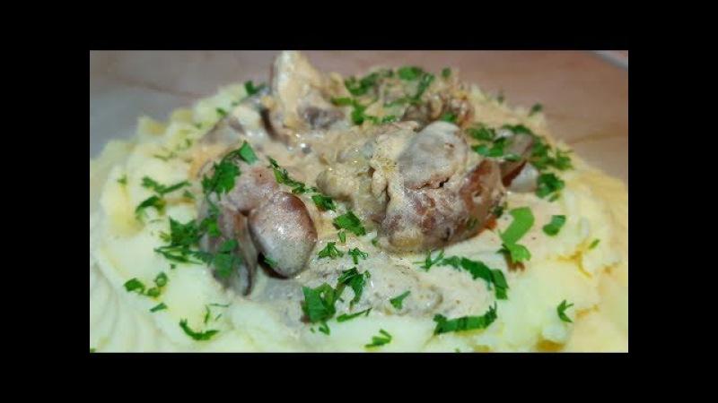Куриная печень с грибами в сметанном соусе цыганка готовит. Gipsy cuisine.