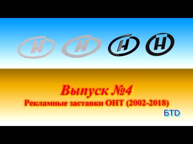 [История заставок и часов Белорусского Телевидения] 4. Рекламные заставки ОНТ (200...