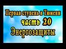 Часть 20 ✿ Первая ступень эзотерической школы Кайлас ✿ Андрей Дуйко