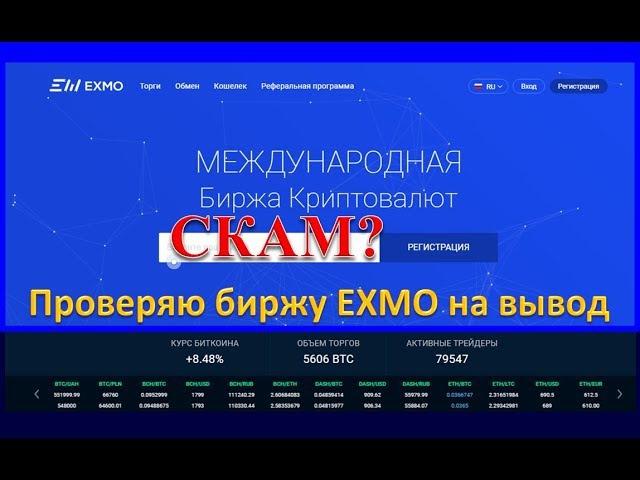 Биржа ЭКСМО Вывод средств