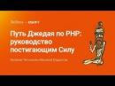 Путь Джедая по PHP руководство для постигающих Силу