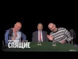Михаил Попов и Клим Жуков про сериал