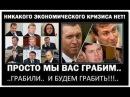 Ротшильды с масонами хотят установить монархию в России и заселить инородцами