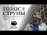 Noize MC Голос &amp Cтруны (Хипхопера Орфей &amp Эвридика)