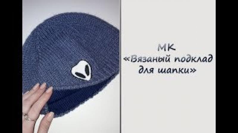 Вяжем подклад для шапки. МК
