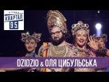 Вечерний квартал 2018. DZIDZIO Оля Цибульська - Чекаю.Цьом (31.12)