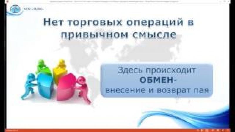 Что такое потребкооперация и основные принципы взаимодействия, 14.01.2017