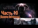 The Elder Scrolls V Skyrim Прохождение Часть 10 Коллегия Винтерхолда