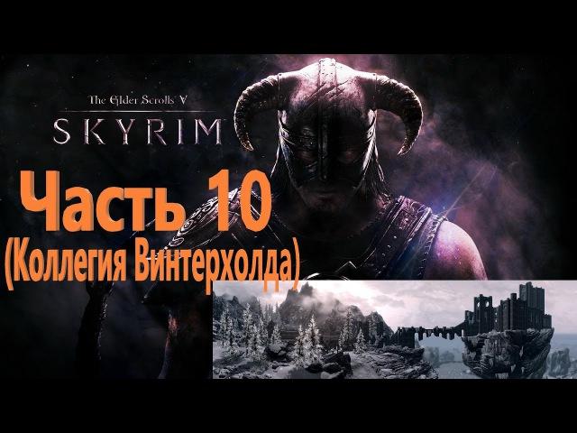 The Elder Scrolls V-Skyrim(Прохождение)(Часть 10)(Коллегия Винтерхолда)