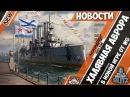 Халявная Аврора в новой мобильной World of Warships Blitz