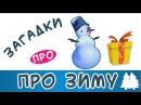 Загадки про зиму Наталя Гуркіна З любов'ю до дітей