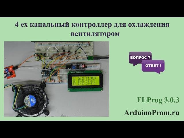 4-ех канальный контроллер для охлаждения вентилятором