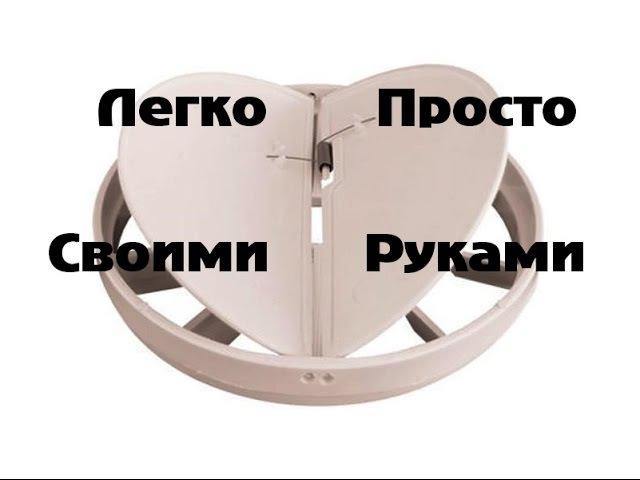 Обратный клапан для вентиляции своими руками. Легко и дёшего