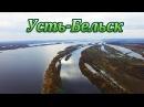 Природный парк Усть Бельск на слиянии двух рек Белая и Кама