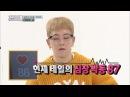 (Weekly Idol EP.330) A word that shook TAEIL's mind [태일을 심쿵하게 만든 문제적 한마디는?]