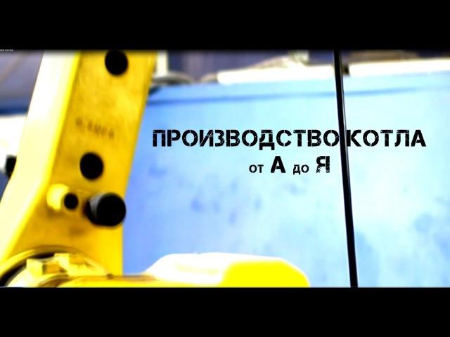 Производство котлов отопления ОТ А ДО Я |Теплодар