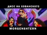 Премьера клипа! MORGENSHTERN - Дисс на МС ХОВАНСКОГО (го на версус лох) [Рифмы и Панчи]