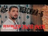 Невский-Б - Питер мой дом
