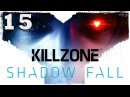 Killzone Shadow Fall. Серия 15 - Чистый хардкор.