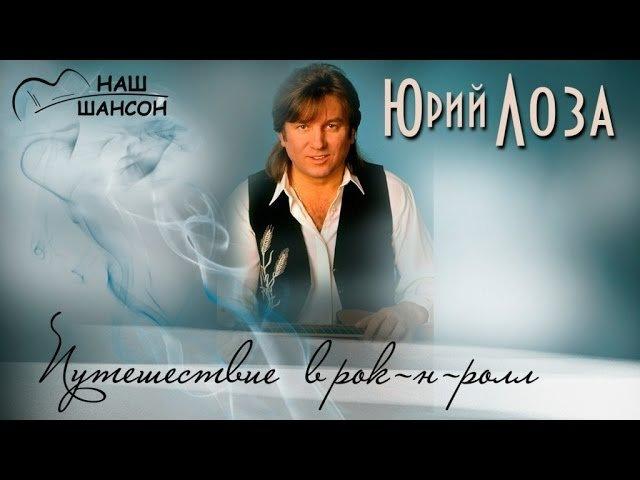 Наш шансон • Юрий Лоза - Путешествие в рок-н-ролл (Альбом 1983)