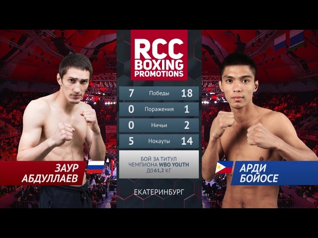 Заур Абдуллаев vs Арди Бойосе / Zaur Abdullaev vs Ardie Boyose