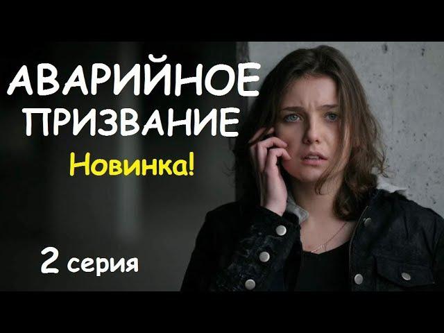 Аварийное призвание 2 (2017), русская мелодрама, наш новый фильм 2017