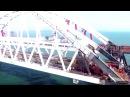 Крымский мост Вид с квадрокоптера Керчь с Таманью соединились