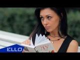 Шарлотта Рококо - Хочется любви  ELLO UP