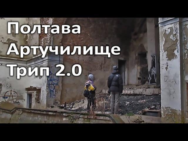 Полтава Артучилище Трип 2.0