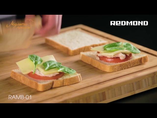 Мультипекарь, сменная панель RAMB 01, вкусные сэндвичи с курицей, рецепт для мультипекаря REDMOND