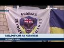 Украина выдворила 8 граждан Грузии