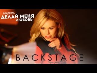 Индира - Делай Меня Любовь (Backstage)