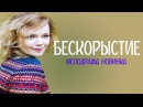 Фильм «БЕСКОРЫСТИЕ» Русская мелодрама 2017 новинка про деревню