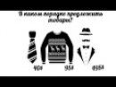 NN 9 Cтавка на стереотипное мышление (Магазин одежды) Черная риторика психология манипуляции