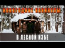 В ЛЕСНУЮ ИЗБУ НА 6 ДНЕЙ В НОВОГОДНИЕ КАНИКУЛЫ лесная изба зимой в лес жизнь в тайге