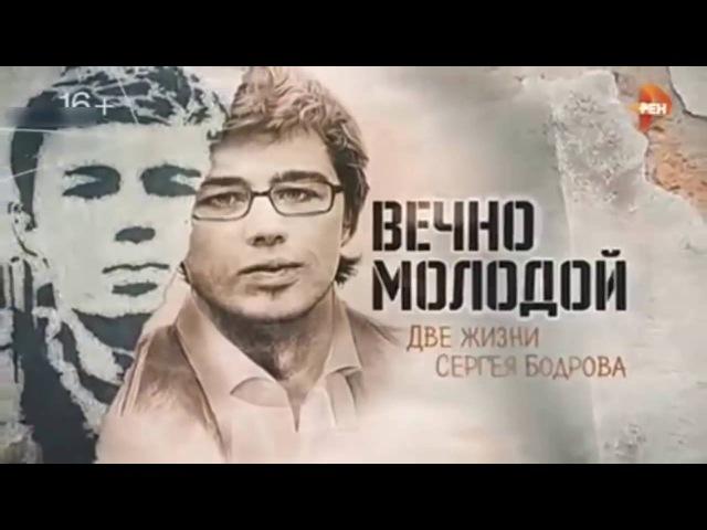 Вечно молодой Две жизни Сергея Бодрова