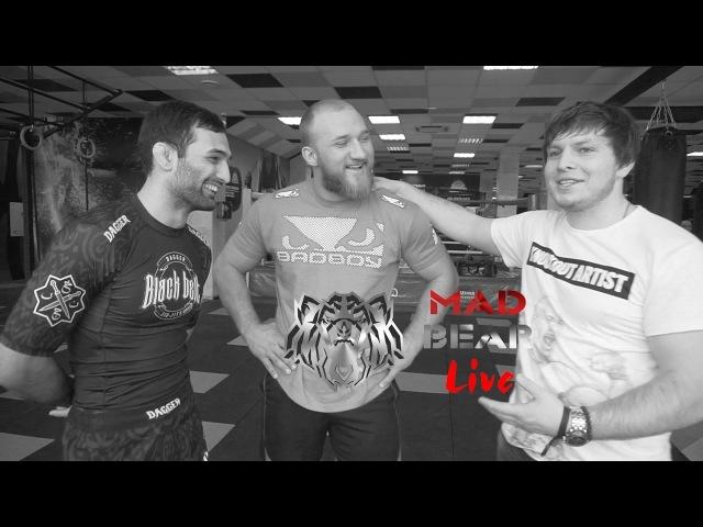 Mad Bear Live 30 часть 4: Грепплинг, Дауд Адаев и Мага