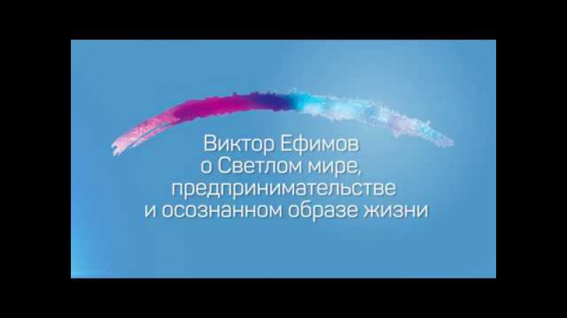 Пространство Настоящая жизнь. Виктор Ефимов